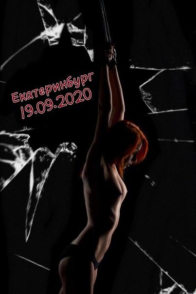 Афиша Екатеринбург Екатеринбург 19 09 2020