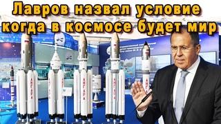 Россия  предупреждает звездные войны под запретом гонка вооружений в космосе уже идёт или нет