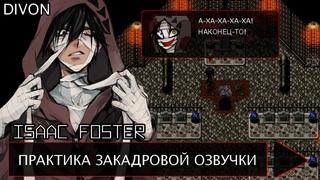 Практика озвучки | Isaac Foster - Satsuriku no Tenshi (Ангел Кровопролития)