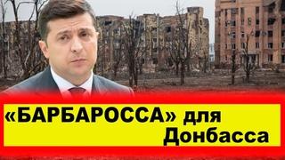 """СРОЧНО - Киев разработал план """"Барбаросса"""" для востока - Новости и политика"""