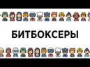 UABeatbox, Україна має талант, Голос країни, хобби или бизнес. В Деле 1