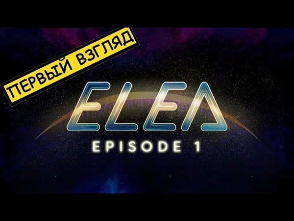Elea Episode 1 прохождение на русском☻первый взгляд на игру
