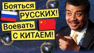 Нил Деграсс Тайсон:  как американцам попасть на Марс - бояться русских или воевать с Китаем?