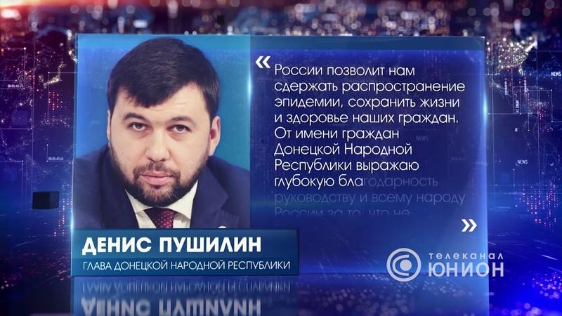 Россия поможет ДНР в борьбе с COVID 19 что включает гуманитарный груз 22 10 2020 Панорама
