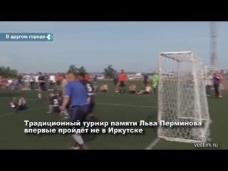 Впервые турнир памяти Льва Перминова пройдёт не в Иркутске