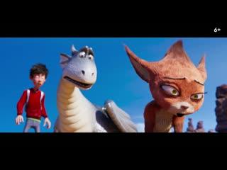 Повелитель драконов (Dragon Rider) (2020) трейлер русский язык HD / Фелисити Джонс /