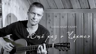 Александр Галич «Ещё раз о Чёрте» исп.  Герман Юкавский