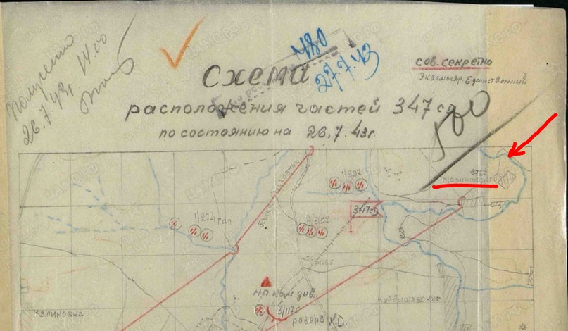 положение 347 сд на 26.07.1943