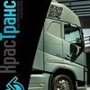 КРАСТРАНС | автомобильные перевозки