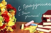 Поздравляем всех педагогов!!!