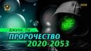 Нумерологический ПРОГНОЗ от Джули По Пророчество 2020-2053 Джули По 2020