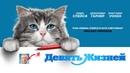 Девять жизней-кошек xV8z85NNO9A