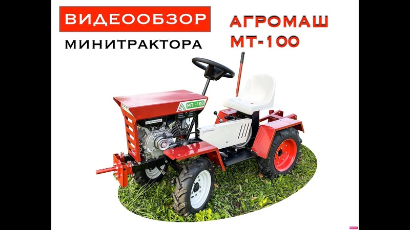 Минитрактор Агромаш мт 100