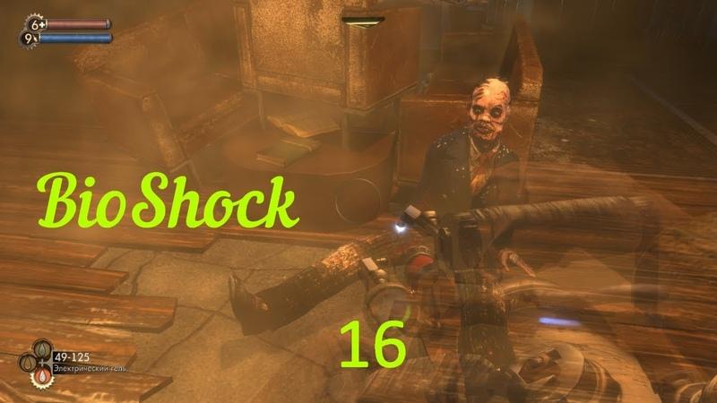 BioShock Пентхауз Олимпа