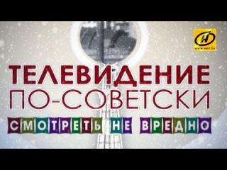 Обратный отсчёт. Телевидение по-советски. Смотреть не вредно