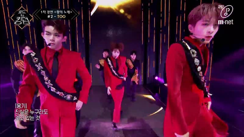 TOO (티오오) – Rising Sun ♬ DBSK/TVXQ [Road to Kingdom 07.05.2020 EP.2 ]