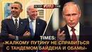 Times: Путин - жалок. К схватке с Байденом и Обамой он не готов (Обзор ИноСми)