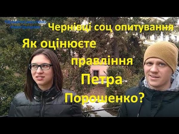 Чернівці Як оцінюєте правління Петра Порошенка соц опитування 2019 Іван Проценко