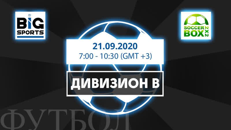Soccer Box 2x2 Дивизион В 21 09 2020