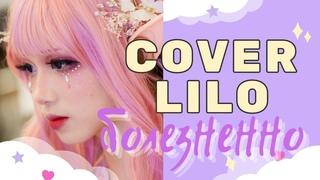 lilo - болезненно /(cover) twinkleprincess