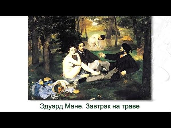 История искусства. Илья Доронченков. Точка невозврата. Завтрак на траве Эдуарда Мане