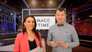Онлайн-программа МАСС TIME - Выпуск от