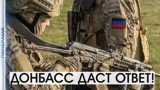 """Донбасс даст ответ!""""Мы готовы к любым событиям"""" - Денис Пушилин. , """"Панорама"""""""