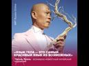 Чжань Хуань – «Диалог Востока и Запада. Проект года в Эрмитаже Чжан Хуань в пепле истории»