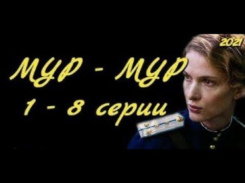Мур Мур сериал 2021 − 1 8 серии фильм на канале Россия 1