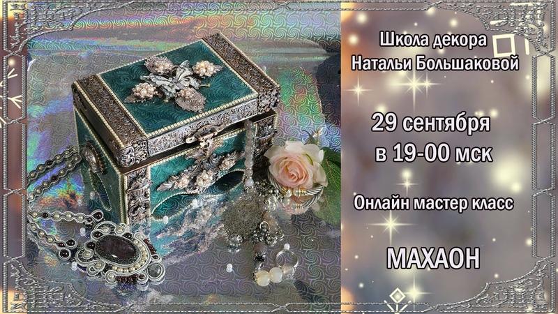 Сундучок Махаон онлайн мастер класс декупаж Наталья Большакова проморолик