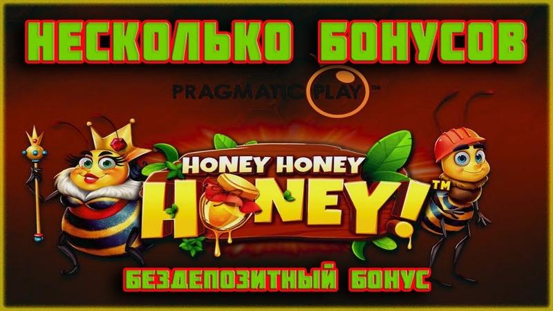 Поймал несколько бонусов в игровой автомат Honey Honey Honey Игровой автомат пчёлы от прагматик