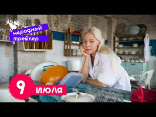 Новое шоу о кино НАРОДНЫЙ ТРЕЙЛЕР  четвертый выпуск 9 июля!