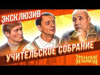 Учительское собрание - Уральские Пельмени - ЭКСКЛЮЗИВ