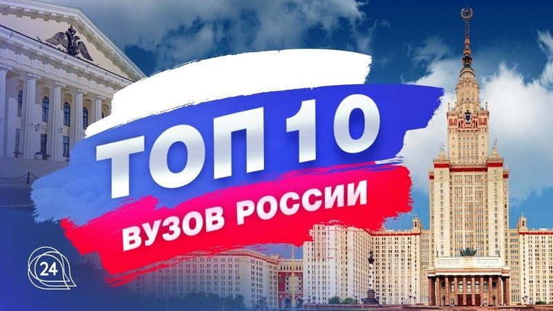 ТОП 10 ВУЗов России по версии Forbes
