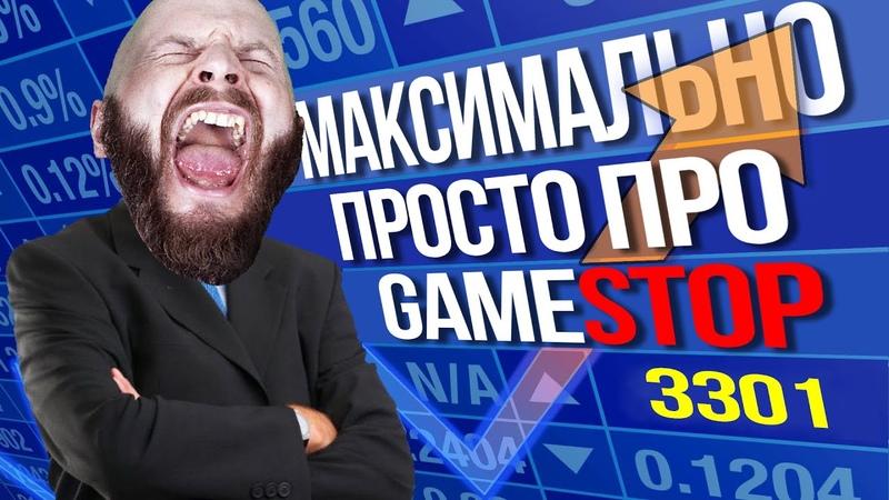 GameStop простым языком о сложной ситуации