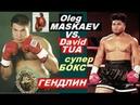 Олег Маскаев - Дэвид Туа ГЕНДЛИН / Oleg Maskaev vs David Tua