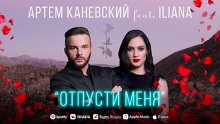 Артём Каневский feat ILIANA - Отпусти Меня 2021