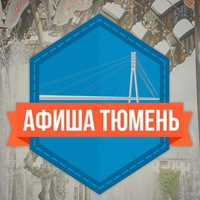 Логотип Афиша Тюмень