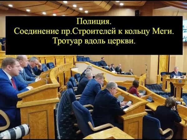 Заседание с губерантором Совет новостроек Решаем локальные проблемы по Кудрово
