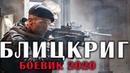 Боевики 2020 Фильм БЛИЦКРИГ @ Русские боевики 2020 новинки HD 1080P