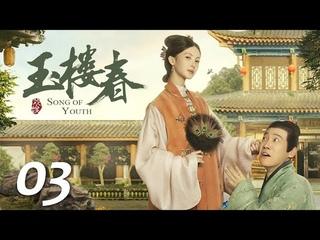 ENG SUB《玉楼春 Song of Youth》EP03 :玉楼开启漫漫追妻路,花式撩少春  |  白鹿 金晨 王一哲 | 古装情喜剧 | 欢娱影视