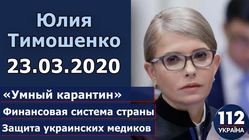 Юлия Тимошенко в ток шоу Урядовий квартал на 112 23 03 2020