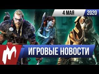 Игромания! ИТОГИ НЕДЕЛИ,  (Утечка из Sony, Assassin's Creed про викингов, Battlefield завершен)