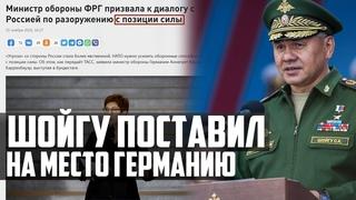 ШОЙГУ поставил НА МЕСТО Минобороны Германии! Жёсткий ответ МИД и Минобороны России!