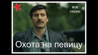 охота на певицу. детективы. 1,2,3,4 серии подряд. сериал. русский детектив. все серии.