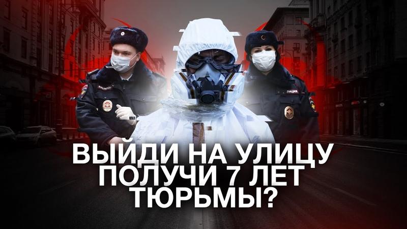 КАК ШТРАФУЮТ ЗА НАРУШЕНИЕ КАРАНТИНА В РОССИИ?! – Как сесть в тюрьму на 7 лет?