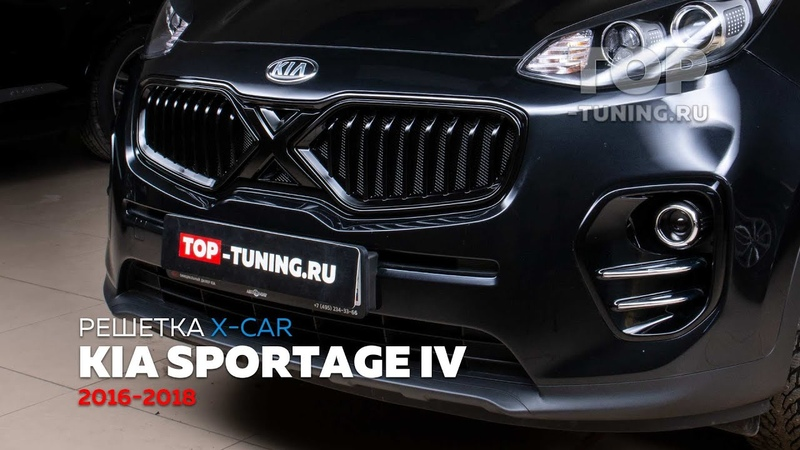X Line тюнинг решетка для KIA Sportage 4