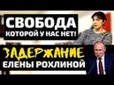 Свобода, которой у нас нет! Задержание Елены Рохлиной. Режим Путина в действии