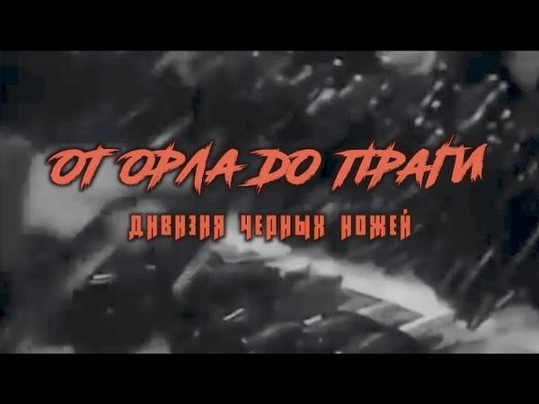 Документальный фильм От Орла до Праги Дивизия черных ножей 14 реж Павел Печенкин
