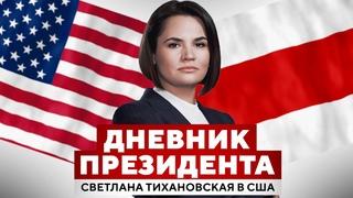 Тихановская в Нью-Йорке | Встреча с диаспорой | Белорусская церковь в Америке | Дневник Президента